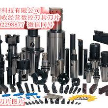 成都高价回收数控刀具轴承钻头