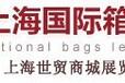2016上海箱包皮具展览会