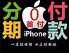 昆明苹果6s分期地址在哪里分期办理需要哪些条件