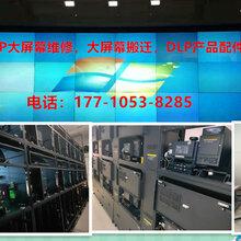 威创DLP显示单元维护保养DLP拼接屏搬迁维修光机图片