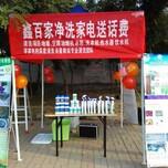 家电清洗服务在十堰和宜昌哪个地方比较好开发市场图片