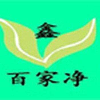 上海家電清洗加盟鑫百家凈家電清洗多少錢?
