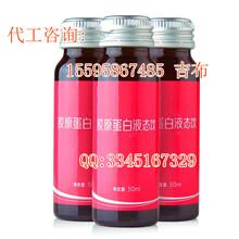 胶原蛋白饮品加工,发酵果蔬汁饮品代工厂