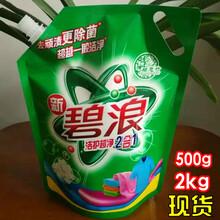 河北生产厂家现货供应2ml洗衣液包装袋自立吸嘴袋专业生产软包装制品图片