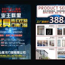 星河喜报:防护栏+推拉窗,复合一体永不生锈!工厂直销价388元/平米
