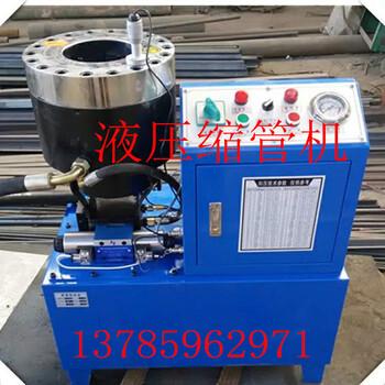 多功能鋼管縮管機液壓扣壓機圓管縮管機大棚圓管壓管機膠管鎖口機縮徑機