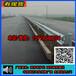 省道防撞护栏板~万宁波形防护栏厂家海南赛车跑道波形板护栏