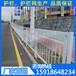 珠海交通护栏高新停车场围栏高速公路中央隔离栏n形公路护栏