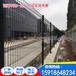 护栏网按出口标准生产/揭阳度假酒店围墙防护网/惠州中山工厂围栏网带安装