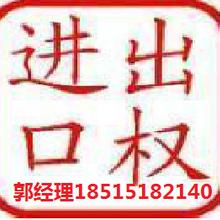 北京公司办理进出口许可权的流程及申请的条件费用