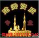 北京室内装饰协会资质办理流程须知去哪里办协会资质
