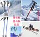 直销登山杖滑雪杖健走杖拐杖手杖滑雪场器材批发