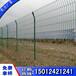 工厂有现货梅州铁丝网护栏广州发电站围栏边款护栏价钱