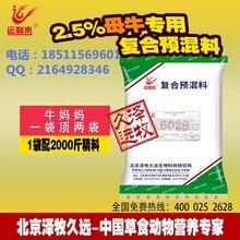 2.5%干奶牛添加剂预混料-干奶健图片