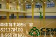 篮球木地板创造舒适运动保护身体安全