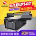 金属材料uv打印机打印金属的机器