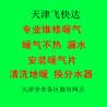 天津东丽区专业维修暖气清洗地采暖
