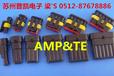 AMP\TE插件174262-2汽车线束现货供应