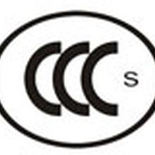 品牌镇流器CCC认证华南镇流器CCC认证权威办理中心北测检测图片