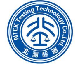 深圳市北测检测技术有限公司