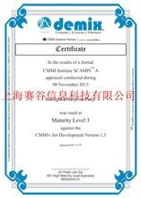 我们公司专业颁发CMMI认证书