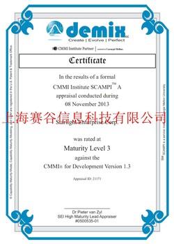 CMMI认证