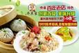 河西饺子加盟火热四季