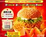 汕尾加盟汉堡炸鸡店一家顶六家300%的利润
