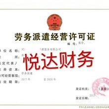郑州想要办理劳务派遣和人力资源服务许可证都需要什么条件