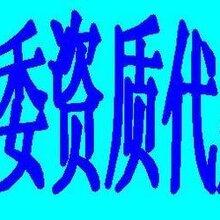 郑州河南现成建筑施工及装修施工防水工程二级资质转让