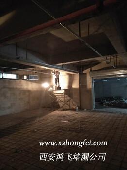 西安地下车库渗漏水如何处理专业西安地下车库防水堵漏公司
