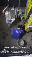 专业西安防水堵漏施工地下工程渗漏水防水堵漏施工