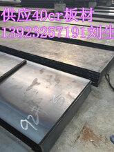 佛山一号钢代理供应长城特钢40cr合金板图片