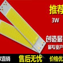 供应条形COB光源LED光源小功率集成封装光效高导热快发光均匀图片
