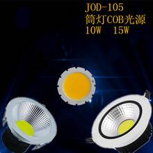 供应三安10W筒灯LED光源具有高光效导热快发光均匀等优点质保两年图片