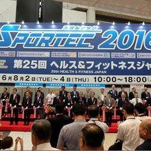 2017日本东京运动用品展健身器材展