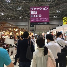 2018日本东京国际服饰及配饰展览会