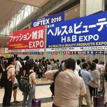 2018日本东京国际美容及健康展览会