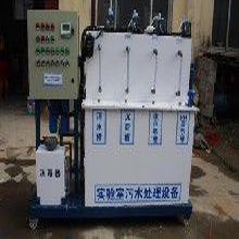 供应厂家直销实验室废水处理设备价格从优图片