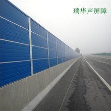 福建公路声屏障福州小区隔音墙瑞华声屏障隔音降噪20db实力厂家直销图片