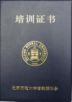 北京海淀区亲子老师研修班培颁发亲子教师证