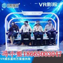 大型娱乐VR科普研学设备VR亲子4人影院海洋世界VR科技馆定制