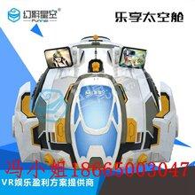 VR科普研学VR多人体验9d动感飞行影院乐享太空舱9dvr座椅厂家