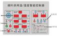 面向全国诚招烤烟控制器代理桂林派诺科技有限公司