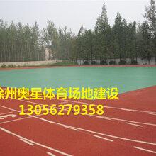淮北塑胶篮球场造价/硅PU篮球场