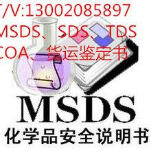 汽车香水MSDS报告,GHS版本SDS英文报告,货运条件鉴定书办理