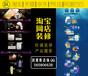 南京淘宝装修_南京淘宝设计_电商网站设计_产品摄影