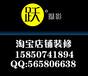 如何装修淘宝网店?南京专业店铺装修设计,跃摄影