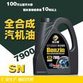 厂家现货供应埃尔曼SN10W404L装全合成汽机油批发零售