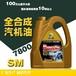 運城潤滑油公司現貨供應原裝埃爾曼SM5W40汽機油進口轎車用潤滑油量大從優